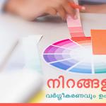 graphic-design-colors-featured